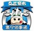 集宁佰事通®